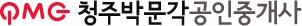 청주박문각공인중개사학원